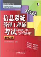 (特价书)信息系统管理工程师考试考眼分析与样卷解析(2012版新大纲)