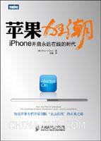 (特价书)苹果狂潮:iPhone开启永远在线的时代