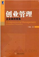 (特价书)创业管理:企业家的视角