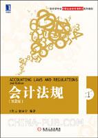 会计法规(第2版)