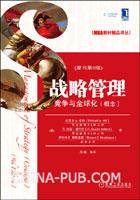 战略管理:竞争与全球化(概念)(原书第9版)