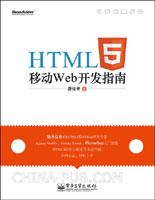 (特价书)HTML5移动Web开发指南(绝无仅有的HTML5移动Web开发专著,唯一一本发行繁体版的HTML图书)
