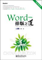 Word排版之道(第2版)