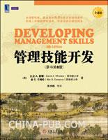 (特价书)管理技能开发(原书第8版)(全球版)