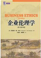 (特价书)企业伦理学(原书第7版)