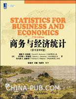 (特价书)商务与经济统计(原书第11版)