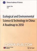 中国至2050年生态与环境科技发展路线图(英文版)