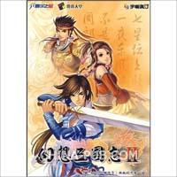 幻想三国志(2)