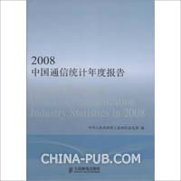 2008中国通信统计年度报告(Annual Report of China's Communication Industry Statistics in 2008)