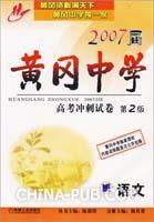 黄冈中学2007届高考冲刺试卷:语文(第2版)