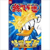 终极米迷口袋书040-梦回王朝