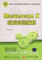 Mastercam X数控自动编程(机械基础系列)