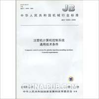 中华人民共和国机械行业标准(JB/T 10894-2008):注塑机计算机控制系统-通用技术条件