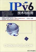 IPv6技术与应用