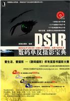 DSLR数码单反摄影宝典(1碟)