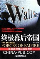 终极幕后帝国――高盛是这样玩转世界的