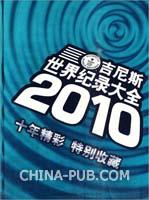2010世界吉尼斯世界纪录