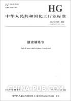 中国化工行业标准--搪玻璃塔节