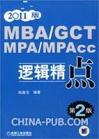 2011MBA GCT MPA MPAcc逻辑精点(第二版)