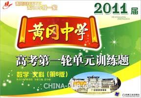 2011届数学文科(第六版)高考第一轮单元训练题 黄冈中学