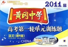 2011届语文(第六版)高考第一轮单元训练题 黄冈中学