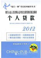 (卷)2010个人贷款――银行从业人员资格认证考试全真预测试卷及解析(编委会)