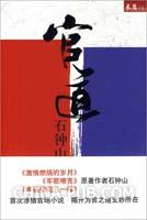 (特价书)石钟山-官道