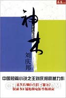 (特价书)刘庆邦-神木