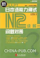新日本语能力测试问题对策.N2.读解(赠60元学习卡)