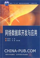网络数据库开发与应用
