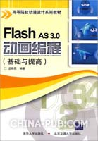 Flash AS 3.0动画制作(基础与提高)(高等院校动漫设计系列教材)
