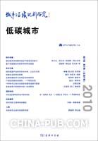 城市与区域规划研究(第3卷第2期)(低碳城市)