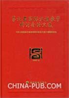 第九届国际汉语教学讨论会论文选