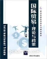 国际贸易:理论与政策(新坐标国际贸易系列精品教材)
