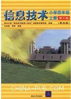 信息技术(小学四年级上册)(第2版・黑白版)