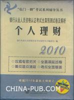 2010银行从业人员资格认证考试全真预测试卷及解析.个人理财
