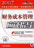 财务成本管理应试指导(第3版)――2007注册会计师全国统一考试辅导用书