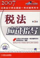 2007注册会计师全国统一考试辅导用书:税法应试指导(第三版)
