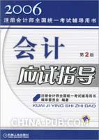 会计应试指导(第2版)――2006注册会计师全国统一考试辅导用书