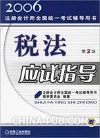 2006税法应试指导(第2版)