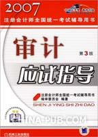 审计应试指导(第3版)――2007注册会计师全国统一考试辅导用书