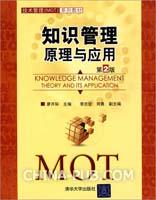 知识管理:原理与应用(第2版)(技术管理(MOT)系列教材)