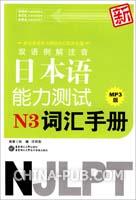 双语例解注音新日本语能力测试N3词汇手册MP3版(适合2010年改革后最新考试题型)