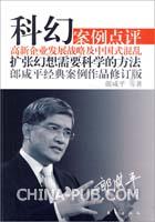 科幻(修订版):高新企业发展战略及中国式混乱(郎咸平经典案例作品。痛批高新企业的战略思维根本就是错的)