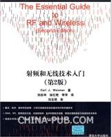 射频和无线技术入门(第2版)