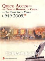 中华人民共和国历史速查(1949-2009)英文版