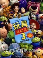 玩具总动员3:电影收藏册