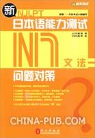 新日本语能力测试问题对策.N1.文法(赠60元学习卡)