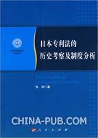 日本专利法的历史考察及制度分析