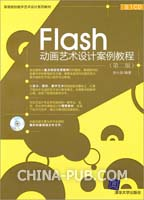 Flash动画艺术设计案例教程(第2版)(附光盘)